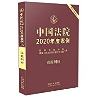 Chinese court case 2020 Annual Insurance Dispute(Chinese Edition)