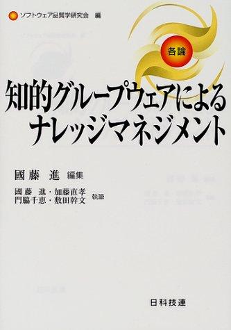 知的グループウェアによるナレッジマネジメント (ソフトウェア品質学 (各論))