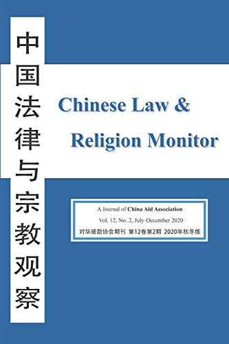 Chinese Law & Religion Monitor: July-December 2020