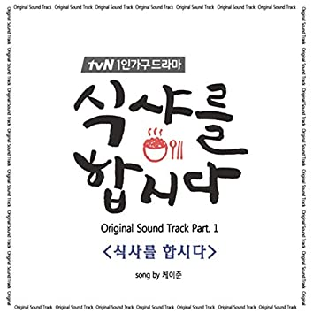 Let's Eat  (tvN DRAMA) OST Part.1