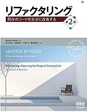 リファクタリング 既存のコードを安全に改善する(第2版)
