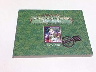 プリンセスメーカー ゆめみる妖精 ポストカードブック2
