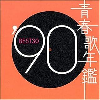 青春歌年鑑 1990