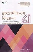 B.Sc. I Year Mathematics (Optimization Theory) According to the Rajasthan, Shekhawati and Alwar Universities
