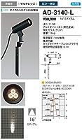 山田照明/屋外スポットライト AD-3140-L 電気工事必要型