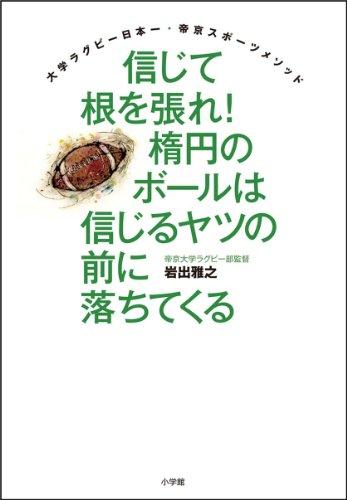 信じて根を張れ!楕円のボールは信じるヤツの前に落ちてくる: 大学ラグビー日本一 帝京スポーツメソッド (単行本)