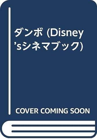 ダンボ (Disney'sシネマブック)
