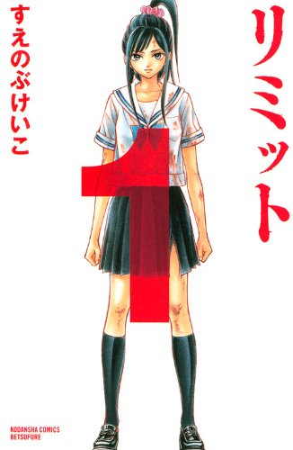 リミット(1) (講談社コミックス別冊フレンド)