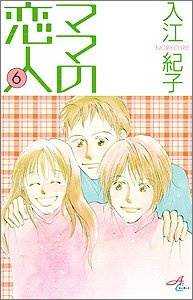 ママの恋人 6 (秋田コミックスエレガンス)