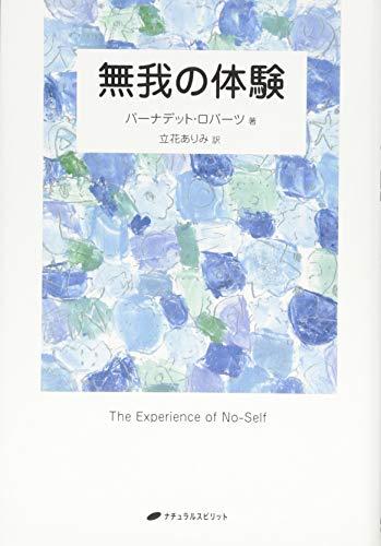 無我の体験(覚醒ブックス)