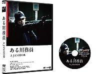 ある用務員【DVD】(40分にもおよぶ怒涛のアクションシーンの舞台裏に迫ったメイキングを収録)