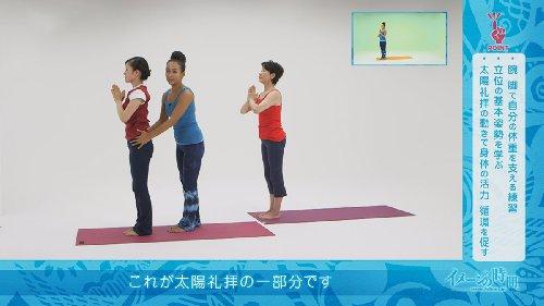 アークベル『イメージの時間Yoga100』