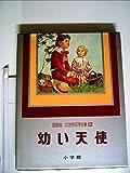 少年少女世界文学全集〈第12巻〉幼い天使―国際版 (1977年)