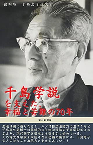 千島学説を支えた、幸福と苦難の70年: 復刻版 千島恵子遺文集