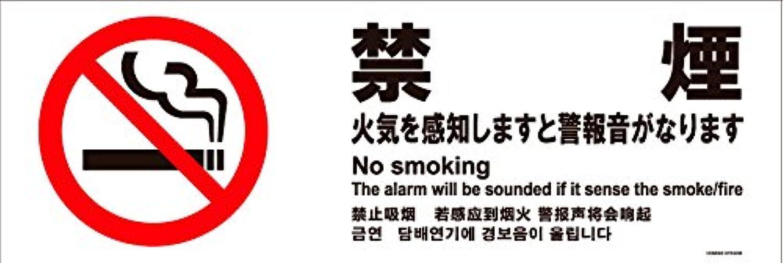 標識スクエア「 禁煙 火気を感知 警報音が 」 ヨコ?中【ステッカー シール】 280x94㎜ CFK4030 8枚組