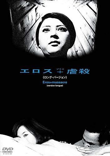 あの頃映画 松竹DVDコレクション エロス+虐殺(ロングバージョン)