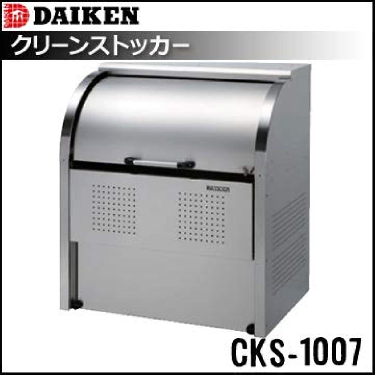 結果アブセイ委任DAIKEN クリーンストッカー組み立て式 CKS-1007(1個)