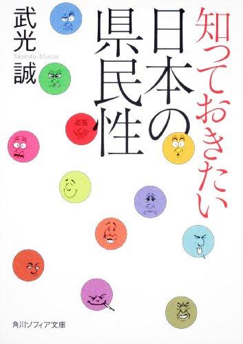 知っておきたい日本の県民性 (角川ソフィア文庫)の詳細を見る