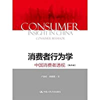 Consumer Behaviour: Chinese consumer perspective (Second Edition)(Chinese Edition)