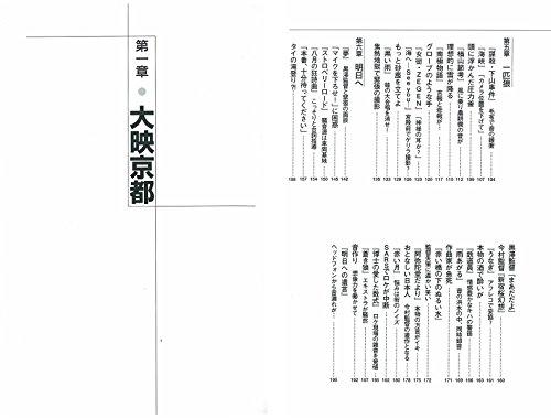 『日本映画のサウンドデザイン―感動場面を演出する音声収録と音響処理のテクニック』の3枚目の画像