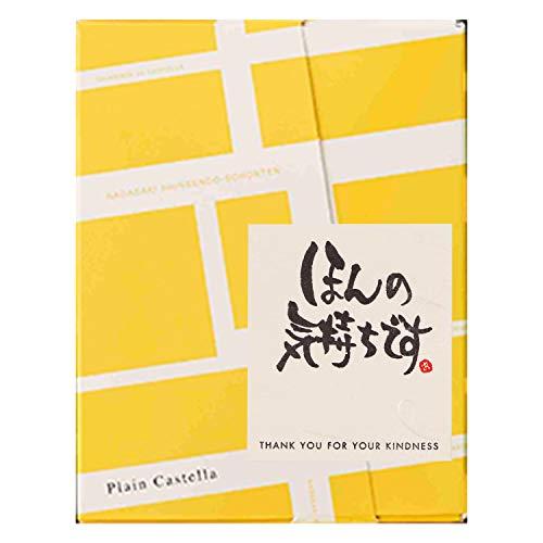 長崎心泉堂 プチギフト 幸せの黄色いカステラ 個包装1個入り(38g) 〔「ほんの気持ちです」メッセージシール付き/退職や転勤の挨拶に〕