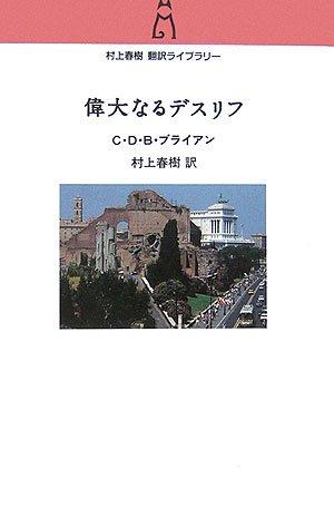偉大なるデスリフ (村上春樹翻訳ライブラリー)