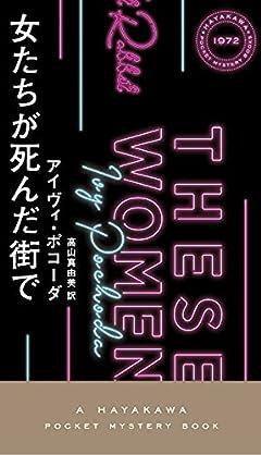女たちが死んだ街で (ハヤカワ・ミステリ1972)