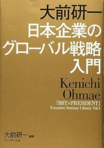 大前研一 日本企業のグローバル戦略入門 ―「BBT×プレジデント」エグゼクティブセミナー選書
