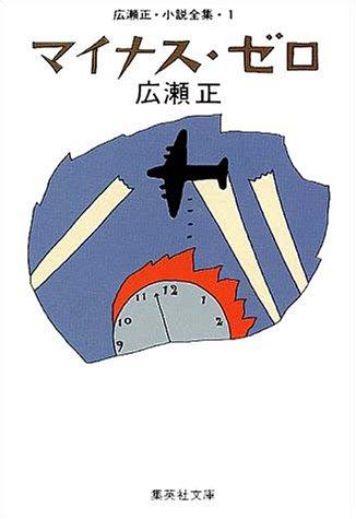マイナス・ゼロ (集英社文庫 141-A)