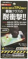 レイ・アウト AQUOS AQUOS ZETA SH-04H / AQUOS SERIE SHV34 / AQUOS Xx3 フィルム TPU 耐衝撃 光沢 RT-AQH4F/DE