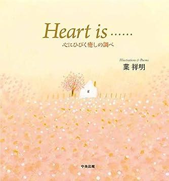 Heart is…… ―心にひびく癒しの調べ