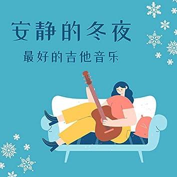 安静的冬夜最好的吉他音乐 - 吉他背景音乐, 正在读书, 静心学习背景音乐