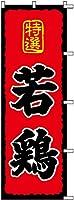 のぼり旗 若鶏 S76033 600×1800mm 株式会社UMOGA