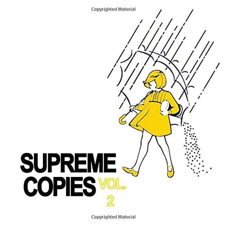 自動化より平らな習熟度Supreme Copies Vol. 2