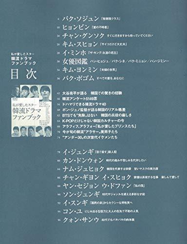 『韓流ドラマ・ファンブック 私が愛したスター (週刊朝日ムック)』の1枚目の画像