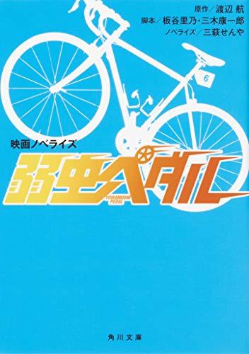 映画ノベライズ 弱虫ペダル (角川文庫)