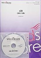 WSO-14-1 吹奏楽オリジナルコンクール楽譜 元禄<小編成版> (吹奏楽譜<コンクール/吹奏楽オリジナル楽譜>)