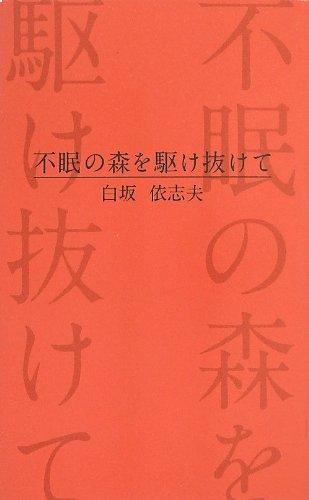 不眠の森を駆け抜けて (ラピュタBOOKシリーズ)