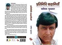 Pratinidhi Kahaniyan