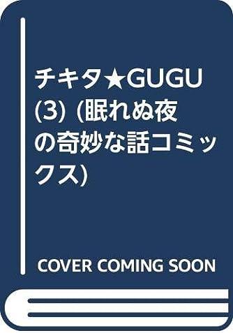 チキタ★GUGU (3) (眠れぬ夜の奇妙な話コミックス)