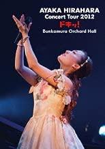 平原綾香 Concert Tour 2012~ドキッ!~ at Bunkamura Orchard Hall [DVD]
