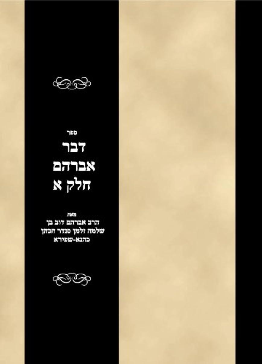 聖書青義務づけるSefer Dvar Avraham Vol 1