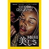 ナショナル ジオグラフィック日本版 2020年2月号[雑誌]
