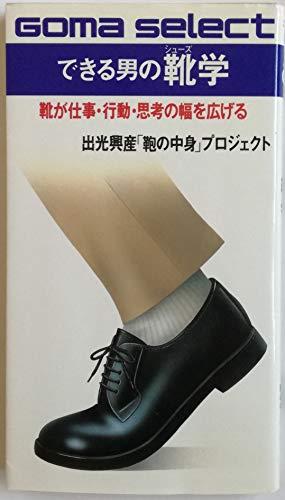 できる男の靴(シューズ)学 (ゴマセレクト) - 出光興産鞄の中身プロジェクト