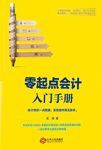 零起点会计入门手册(财会人的宝典、会计师的入门指南)(Introduction to Accounting from Zero (treasured book of accountants and the introduction guide of accountants)) (Chinese Edition)