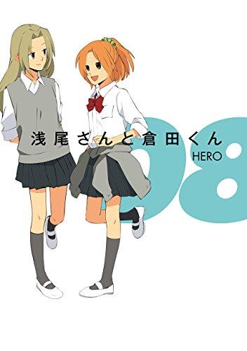 浅尾さんと倉田くん 8巻 (デジタル版ガンガンコミックスONLINE)の詳細を見る