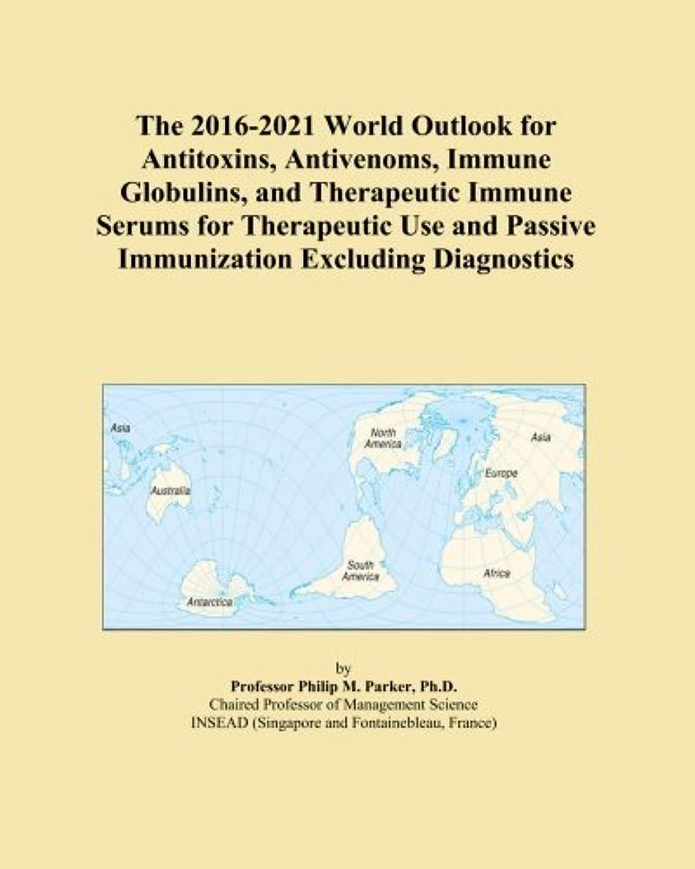 包括的与えるぼかすThe 2016-2021 World Outlook for Antitoxins, Antivenoms, Immune Globulins, and Therapeutic Immune Serums for Therapeutic Use and Passive Immunization Excluding Diagnostics
