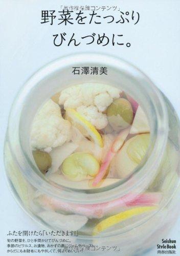 野菜をたっぷりびんづめに。 (Seishun Style Book)の詳細を見る
