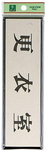 サインプレート 「更衣室」 PL110-8