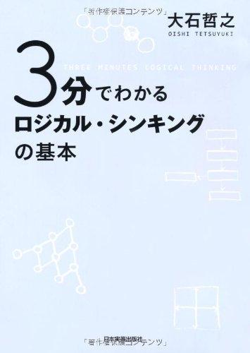 日本実業出版社『3分でわかるロジカル・シンキングの基本』
